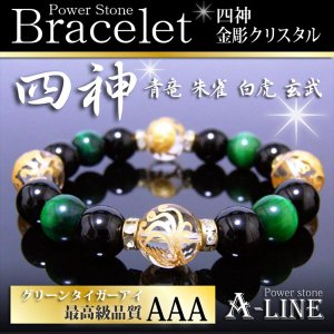 パワーストーン ブレスレット メンズ 四神 金彫り水晶12m...