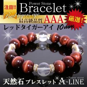 ■パワーストーン ブレスレット 金運 仕事運UPに AAAレッドタイガーアイ&水晶10mm PW-3...