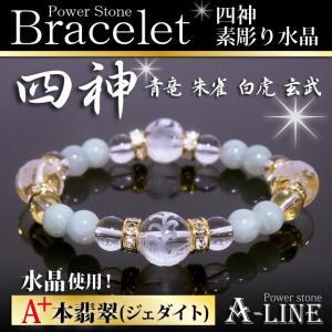 パワーストーン ブレスレット 金運UPに 四神素彫り水晶12...