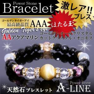 ■パワーストーン ブレスレット AAAゴールデンタイガーアイ12mm&AAアクアマリン&オニキス&ほ...