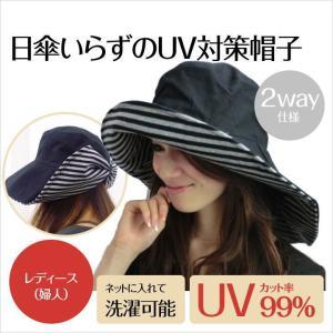 帽子 つば広帽子 レディース つば広ハット UVカット 99...