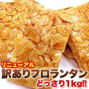 スイーツ 訳あり フロランタン 1kg 焼菓子 お菓子 洋菓...