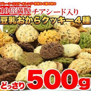 豆乳おからクッキー 4種 500g チアシード 入り 訳あり...