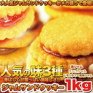 ジャムサンドクッキー 3種1kg 訳あり スイーツ 洋菓子 ...