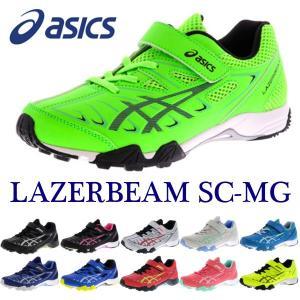 ASICS アシックス LAZERBEAM SC-MG  1154A006    レーザービーム SC-MG  11色