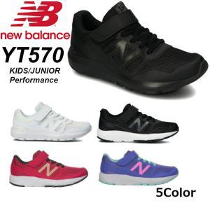 ニューバランス New Balance(NB)YT570 マジックテープタイプ ブラック ホワイト ...