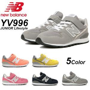 ニューバランス New Balance(NB)YV996 グレー ネイビー ピンク ベージュ グリー...