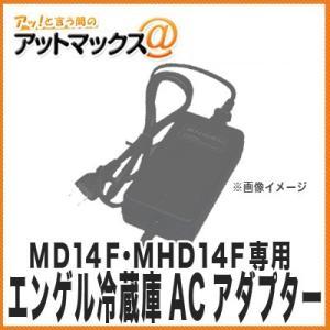 【ENGEL エンゲル】【SPU80-106】 エンゲル冷蔵庫用 AC電源アダプター(車載用 MD1...