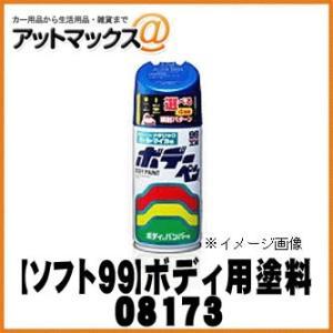 【SOFT99 ソフト99】99工房  ボデーペン ダークブルーマイカM / 300ml【T173 ...