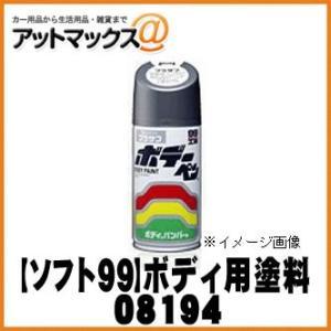 【SOFT99 ソフト99】99工房 ボデーペン ダークブルーマイカM / 300ml 【T194 ...