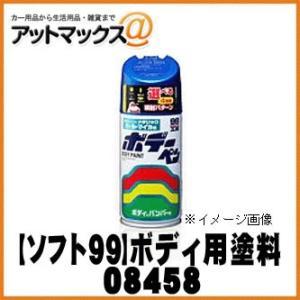 【SOFT99 ソフト99】99工房 ボデーペン ビビッドブルーP / 300ml 【H458 H-...