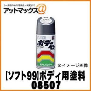 【SOFT99 ソフト99】99工房  ボデーペン スカイッシュブルー / 300ml 【M507 ...