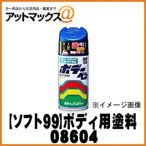 【SOFT99 ソフト99】99工房 ボデーペン ブルー / 300ml 【I604 I-604】【...