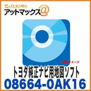 【08664-0AK16】トヨタ純正ナビ 地図更新ソフト 2015年 秋バージョン{08664-0AK16[5]} a-max