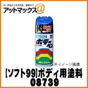 【SOFT99 ソフト99】99工房 ボデーペン WRブルーマイカ / 300ml 【F739 F-...