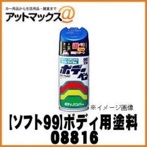 【SOFT99 ソフト99】99工房 ボデーペン レイクブルー / 300ml 【S816 S-81...