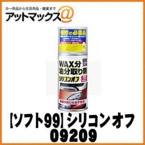【SOFT99 ソフト99】99工房  脱脂・洗浄剤 / シリコンオフ チビ缶 / 150ml【09...