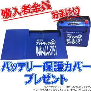 【バッテリー保護カバープレゼント中】【ご希望の...の詳細画像1