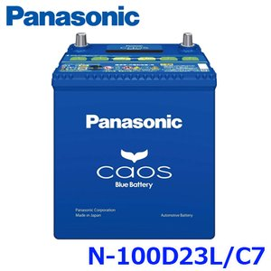 【ご希望の方に廃バッテリー処分無料】 パナソニック カーバッテリー N-100D23L/C7 カオス 充電制御車用{100D23L-C7[500]}|アットマックス@