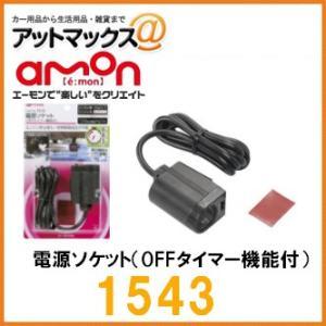【amon エーモン】 電源ソケット(OFFタイマー機能付)12V車 【1543】 {1543[12...