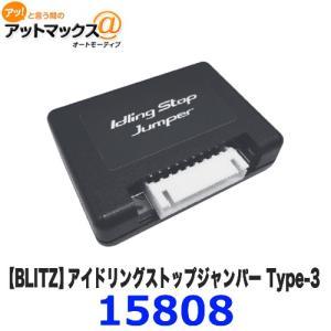 アイドリングストップ ジャンパー Type-3 HA36S アルトターボRS/MH55S ワゴンR等 BLITZ ブリッツ 15808 取り付け簡単 {15808[9183]}|a-max