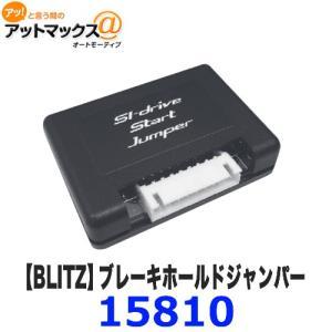 ブレーキホールドジャンパー レクサス URZ100 LC500 / GWZ100 LC500h BLITZ ブリッツ 15810 取り付け簡単 {15810[9183]}|a-max