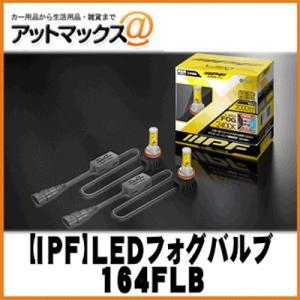 【IPF アイピーエフ】 LEDフォグバルブ 2400K/PSX26Wタイプ/ディープイエロー【164FLB】 {164FLB[1480]}|a-max
