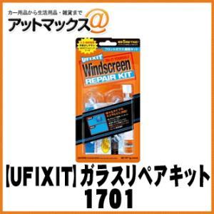 【UFIXIT ユーフィックスイット】ガラス補修用品 ガラスリペアキット【1701】呉工業 {1701[9980]} a-max