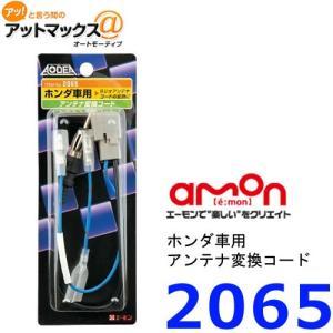 エーモン AODEA(オーディア)  アンテナ変換コード  ホンダ車用 2065の商品画像|ナビ
