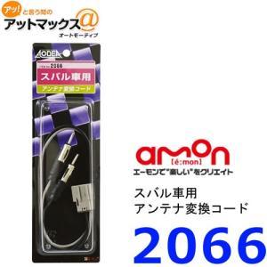 エーモン AODEA(オーディア)  アンテナ変換コード スバル車用 約0.5m 2066の商品画像|ナビ