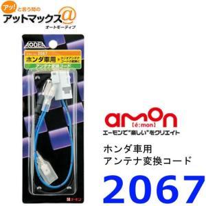 エーモン AODEA(オーディア)  アンテナ変換コード ホンダ車用 2067の商品画像|ナビ