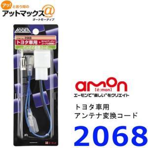 エーモン AODEA(オーディア)  アンテナ変換コード トヨタ車用 2068の商品画像|ナビ