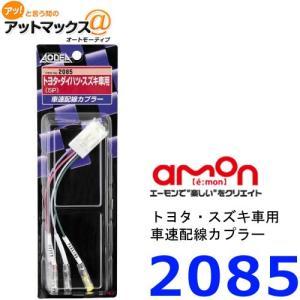 エーモン 2085 車速配線カプラー トヨタ・ス...の商品画像