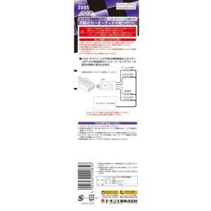 エーモン 2085 車速配線カプラー トヨタ・...の詳細画像1