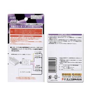 エーモン 2085 車速配線カプラー トヨタ・...の詳細画像2