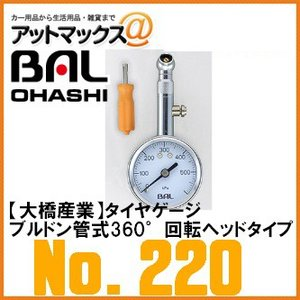 【BAL 大橋産業 OHASHI】【No.220】空気圧の測定に! ブルドン管式360°回転ヘッドタ...