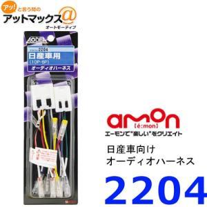 エーモン 2204 オーディオハーネス 日産車用 10P/6P{2204[1260]}|a-max