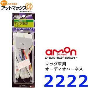 エーモン 2222 オーディオハーネス マツダ車用 24P {2222[1260]}|a-max