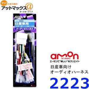 エーモン 2223 オーディオハーネス 日産車向け 20P・3P{2223[1261]}|a-max