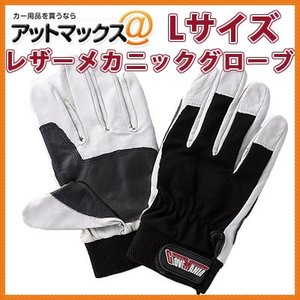 プロコンボ レザーメカニックグローブ Lサイズ 1双入 作業手袋{2397L[9980]}|a-max