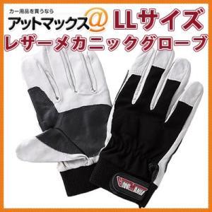 プロコンボ レザーメカニックグローブ LLサイズ 1双入 作業手袋{2397LL[9980]}|a-max