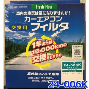 日東工業 エアコンフィルター 24-006K {24-006K[1751]}|a-max