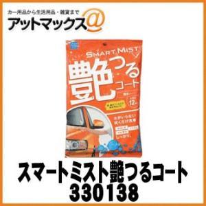 【CCI シーシーアイ】スマートミスト艶つるコート【330138】 {330138[9980]}|a-max