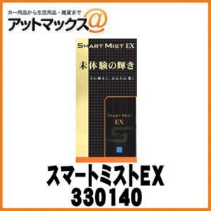 【CCI シーシーアイ】 スマートミストEX 未体験の輝き 280ml【330140】 中型車12台分 {330140[9980]}|a-max