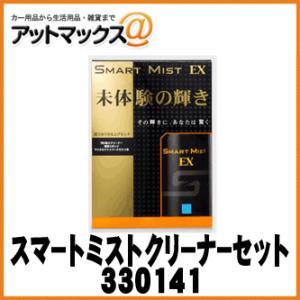 【CCI シーシーアイ】スマートミストEX 180ml クリーナーセット【330141】 未体験の輝き 中型車8台分 {330141[9980]}|a-max
