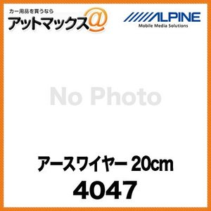 ALPINE アースワイヤー 20cm 4047{4047[960]}|a-max