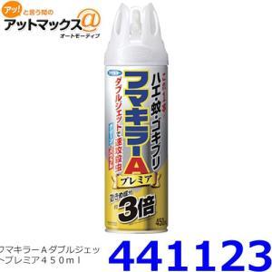 フマキラー 441123 フマキラーAダブルジェットプレミア450ml 殺虫スプレー{441123[...