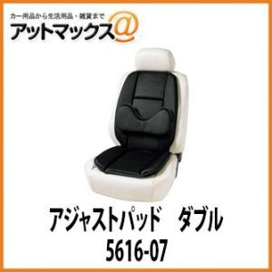 【ボンフォーム BONFORM】【5616-07】 運転姿勢を補助するシート アジャストパッド ダブル {5616-07BK[9980]}|a-max