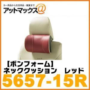 【BONFORM ボンフォーム】【5657-15R】 R&Bシリーズ ネッククッション レッド 首をサポートするクッション ネックピロー {5657-15R[9981]}|a-max