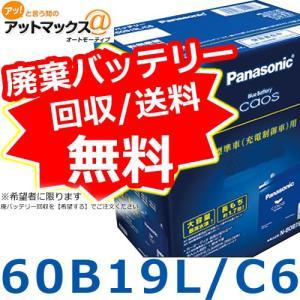 【ご希望の方に廃バッテリー処分無料】パナソニック...の商品画像